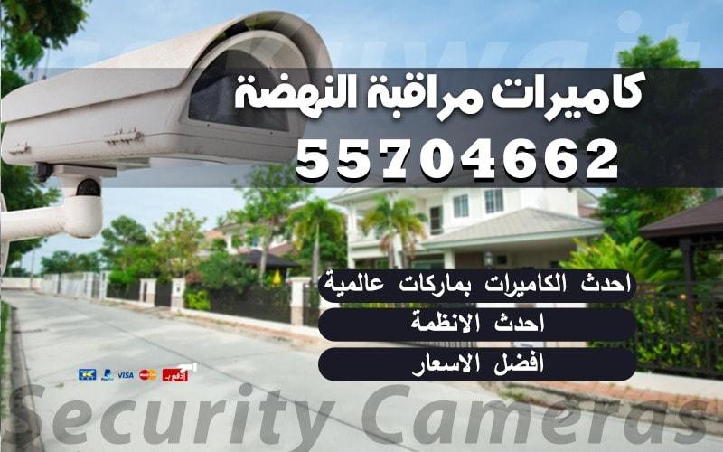 فني كاميرات مراقبة النهضة 55704662 تركيب وتوصيل