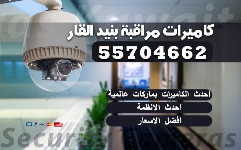 فني كاميرات مراقبة بنيد القار 55704662 خدمات ممتازة