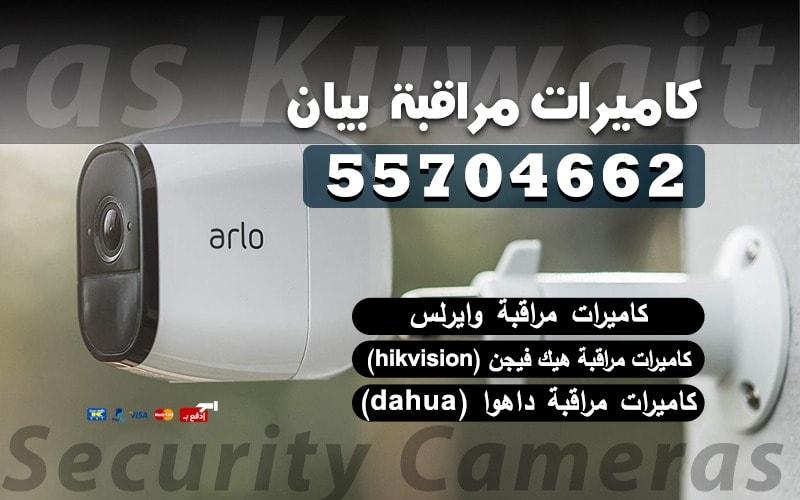 ارقام كاميرات مراقبة بيان 55704662 خدمة 24 ساعة