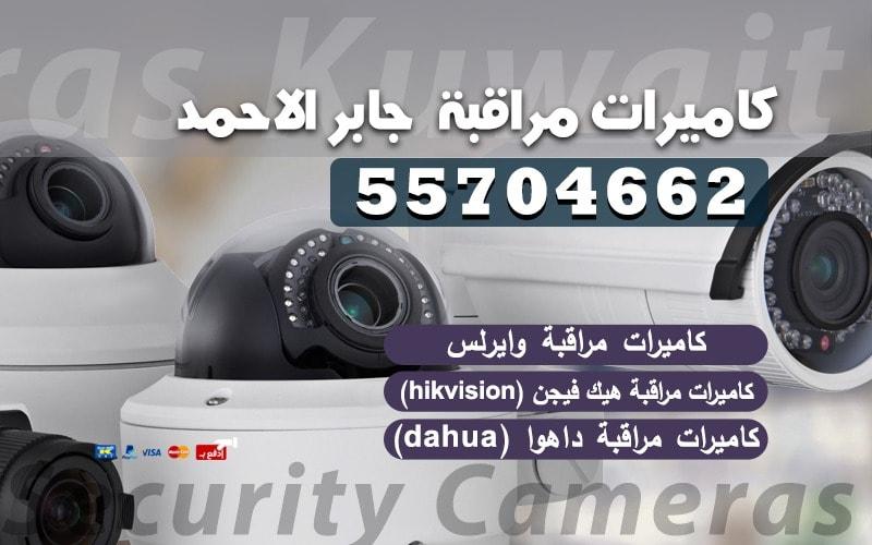 كاميرات مراقبة جابر الاحمد