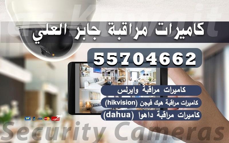 كاميرات مراقبة جابر العلي 55704662 فني تركيب كاميرات
