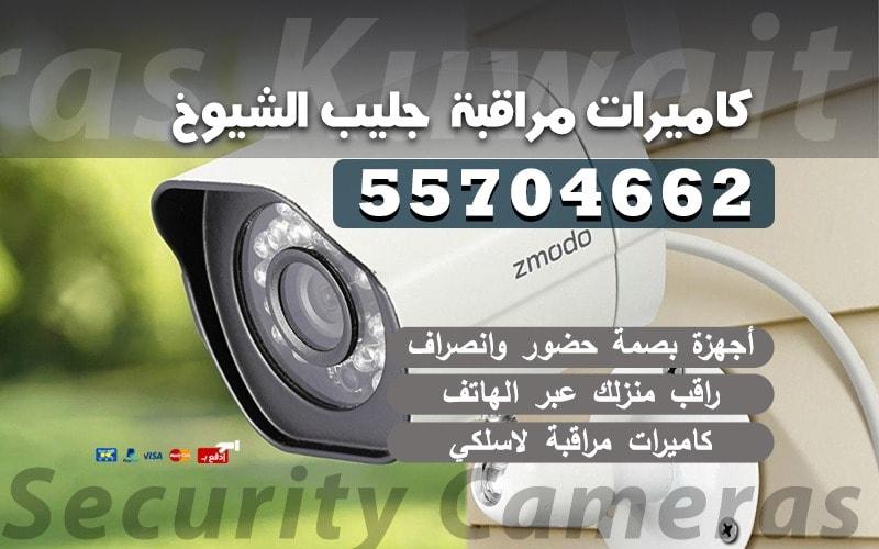 رقم فني كاميرات مراقبة جليب الشيوخ 55704662 مع الاسعار