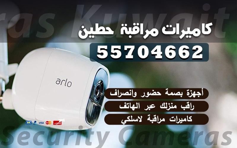 كاميرات مراقبة حطين