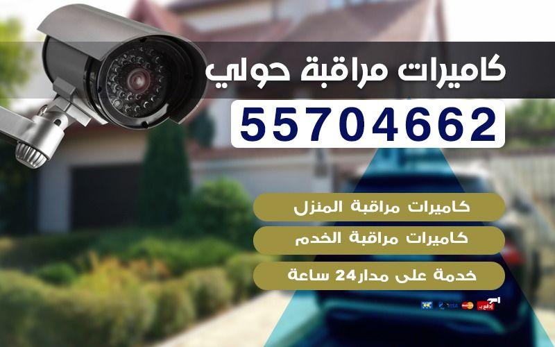 تركيب كاميرات مراقبة حولي 55704662 فني كاميرات مراقبة