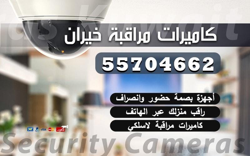 فني كاميرات مراقبة خيران 55704662 كاميرات الاحمدي