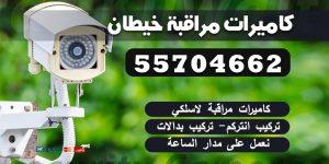 كاميرات مراقبة خيطان