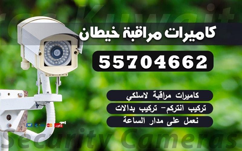 فني كاميرات مراقبة خيطان 55704662 كاميرات الفروانية