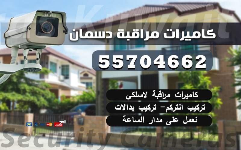 كاميرات مراقبة دسمان 55704662 خدمة 24 ساعة