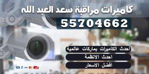 كاميرات مراقبة سعد العبد الله
