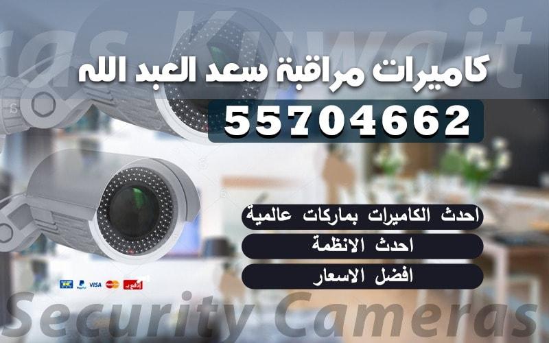 فني كاميرات مراقبة سعد العبد الله 55704662 كاميرات الجهراء