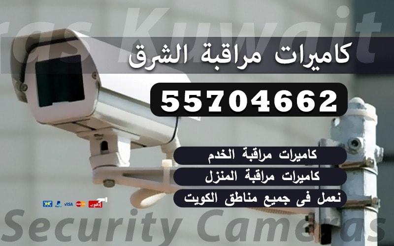 كاميرات مراقبة شرق