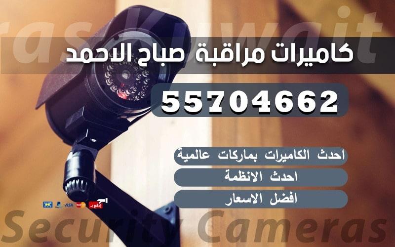 كاميرات مراقبة صباح الاحمد 55704662 فني الاحمدي