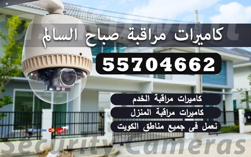 كاميرات مراقبة صباح السالم