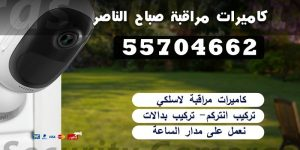 كاميرات مراقبة صباح الناصر