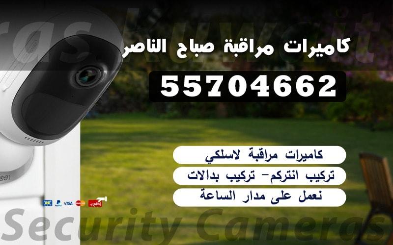 فني كاميرات مراقبة صباح الناصر 55704662 كاميرات الفروانية