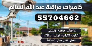 كاميرات مراقبة عبد الله السالم