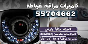 كاميرات مراقبة غرناطة