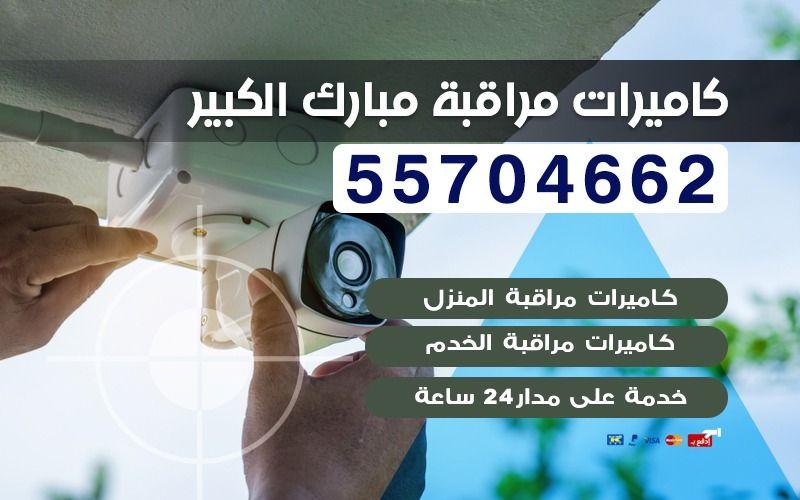 كاميرات مراقبة مبارك الكبير 55704662 كاميرات مراقبه القرين