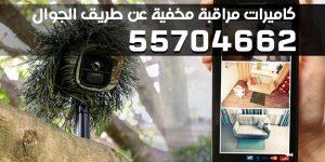 كاميرات مراقبة مخفية عن طريق الجوال