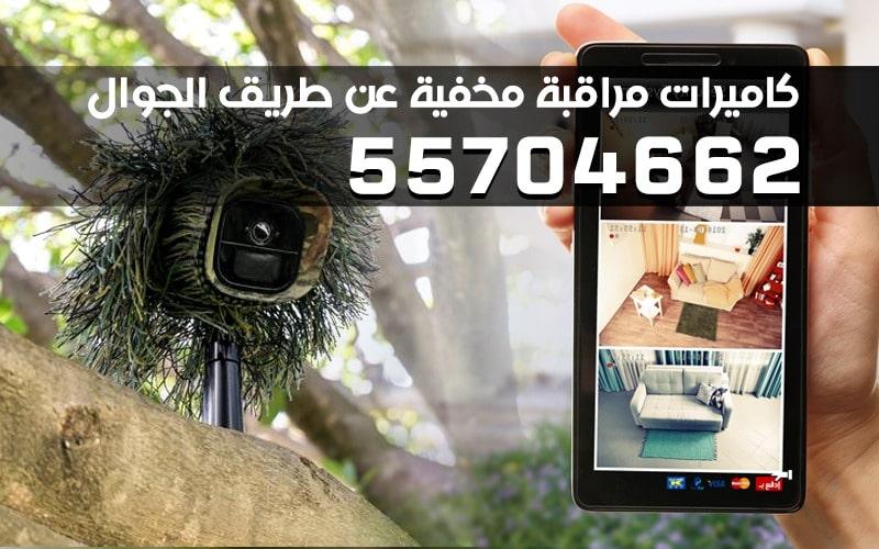 كاميرات مراقبة مخفية عن طريق الجوال مع الاسعار