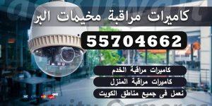 كاميرات مراقبة مخيمات البر
