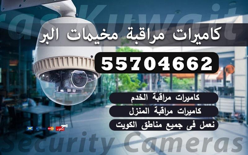 كاميرات مراقبة مخيمات البر 55704662 شاليهات الكويت