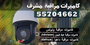 كاميرات مراقبة مشرف
