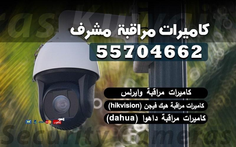رقم فني كاميرات مراقبة مشرف 55704662 حولي الكويت