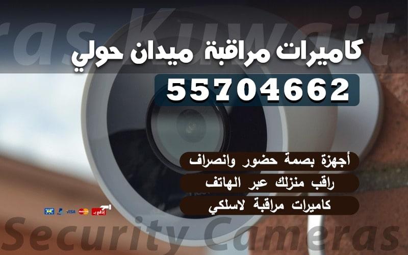 كاميرات مراقبة ميدان حولي 55704662 كاميرات حولي