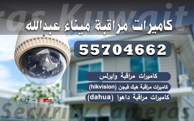 كاميرات مراقبة ميناء عبد الله 55704662 فني هندي